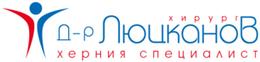 Херния Специалист   Д-р Веселин Люцканов Logo