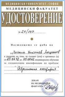 Diploma_Exografia